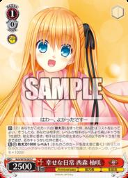 幸せな日常 西森柚咲(WS「ブースターパック Key 20th Anniversary」収録)