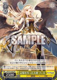 記憶を失った天使 フェル:スーパーレアSRパラレル(WS「ブースターパック ロストディケイド」収録)