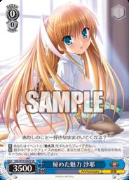 秘めた魅力 沙耶:スーパーレアSRパラレル(WS「ブースターパック Key 20th Anniversary」収録)