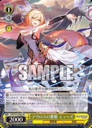 アウロラの歌姫 ミューズ:スーパーレアSRパラレル(WS「ブースターパック ロストディケイド」収録)