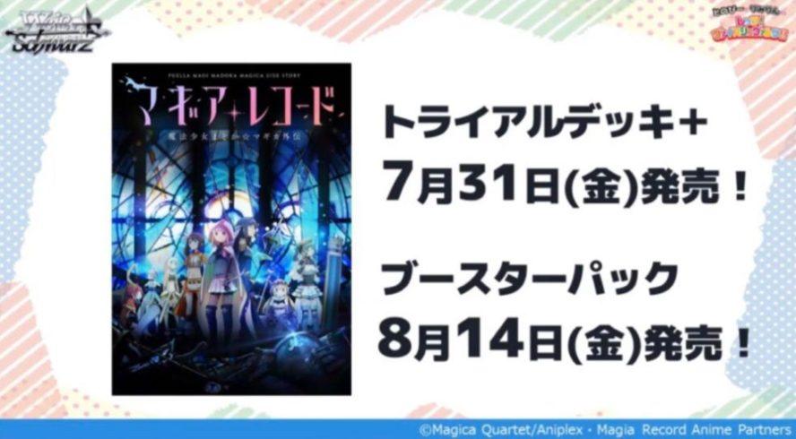 WS「TVアニメ マギアレコード」の発売日が決定!TD+が7月31日に、BPが8月14日に発売!