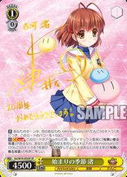 始まりの季節 渚:サイン入りスペシャルSPパラレル(WS「ブースターパック Key 20th Anniversary」収録)
