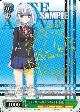 ミステリアスなクラスメイト 折紙:富樫美鈴サイン入りスペシャルSPパラレル(WS「BP デート・ア・ライブ」収録)