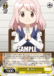 環うい(WS「BP アニメ版マギレコ 魔法少女まどか☆マギカ外伝」収録)