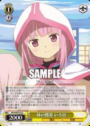 妹の探索 いろは(WS「BP アニメ版マギレコ 魔法少女まどか☆マギカ外伝」収録)