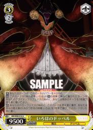 いろはのドッペル(WS「BP アニメ版マギレコ 魔法少女まどか☆マギカ外伝」収録)