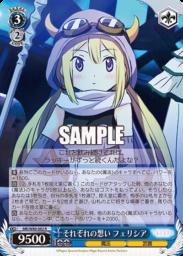 それぞれの想い フェリシア(WS「BP アニメ版マギレコ 魔法少女まどか☆マギカ外伝」収録)