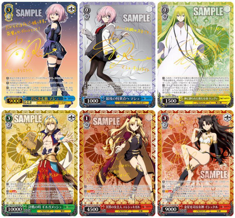 【サイン】WS「Fate/Grand Order 絶対魔獣戦線バビロニア」収録のSEC&SPサインカード一覧まとめ!封入率はどうなる?