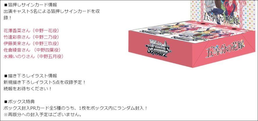 BOX特典PR(プロモ)カード情報:五等分の花嫁 WS ブースターパック