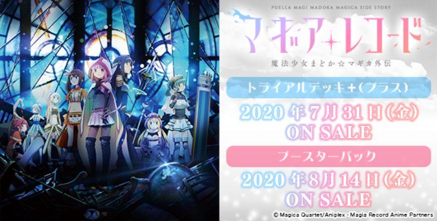 WS公式バナー画像:TVアニメ マギアレコード 魔法少女まどか☆マギカ外伝