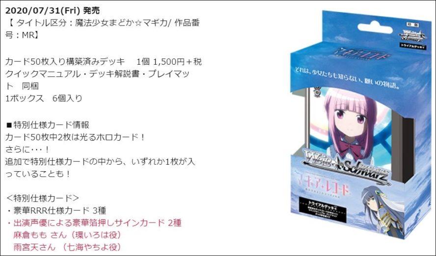 公式商品情報:トライアルデッキ+(プラス) TVアニメ「マギアレコード 魔法少女まどか☆マギカ外伝」