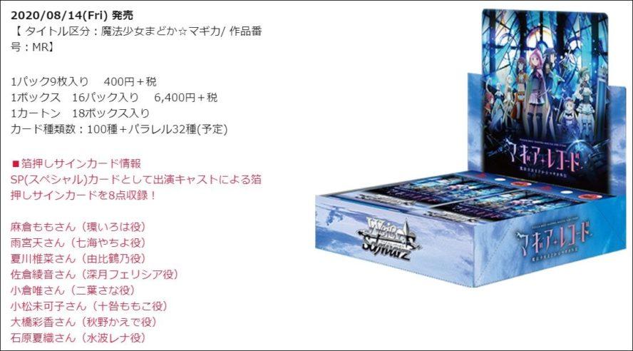 公式商品情報:ブースターパック TVアニメ「マギアレコード 魔法少女まどか☆マギカ外伝」