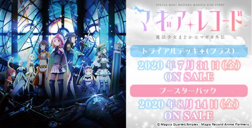WS「TVアニメ マギアレコード 魔法少女まどか☆マギカ外伝」の最安カートン予約在庫が復活!売り切れ状態から販売再開!
