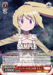メンバーのまとめ役 ももこ(WS「TD+ TVアニメ マギアレコード 魔法少女まどか☆マギカ外伝」収録)