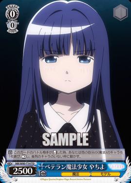 ベテラン魔法少女 やちよ(WS「TD+ TVアニメ マギアレコード 魔法少女まどか☆マギカ外伝」収録)