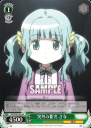 突然の指名 さな:BOX特典PRプロモ(WS「BP アニメ版マギレコ 魔法少女まどか☆マギカ外伝」収録)
