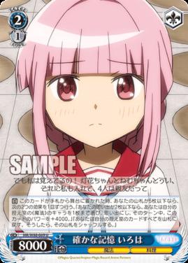 確かな記憶 いろは(WS「BP アニメ版マギレコ 魔法少女まどか☆マギカ外伝」収録)