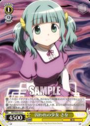 囚われの少女 さな(WS「BP アニメ版マギレコ 魔法少女まどか☆マギカ外伝」収録)