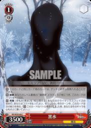 黒水(WS「EXブースター 劇場版リゼロ 氷結の絆」収録・Re:ゼロから始める異世界生活)