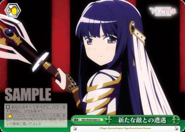 新たな敵との遭遇 やちよ・クライマックス(WS「BP アニメ版マギレコ 魔法少女まどか☆マギカ外伝」収録)