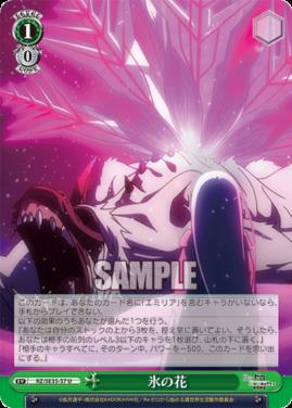 氷の花 イベント(WS「EXブースター 劇場版リゼロ 氷結の絆」収録・Re:ゼロから始める異世界生活)