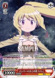 メンバーのまとめ役 ももこ:トリプルレアRRRパラレル(WS「TD+ TVアニメ マギアレコード 魔法少女まどか☆マギカ外伝」収録)