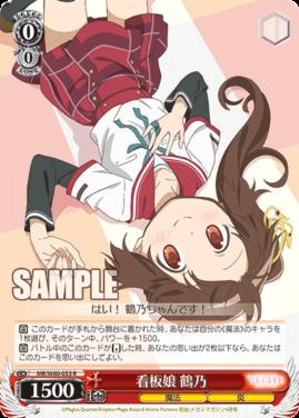看板娘 鶴乃(WS「BP アニメ版マギレコ 魔法少女まどか☆マギカ外伝」収録)