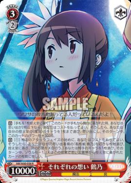 それぞれの想い 鶴乃(WS「BP アニメ版マギレコ 魔法少女まどか☆マギカ外伝」収録)