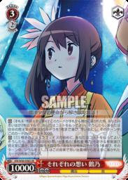 それぞれの想い 鶴乃:スーパーレアSRパラレル(WS「BP アニメ版マギレコ 魔法少女まどか☆マギカ外伝」収録)