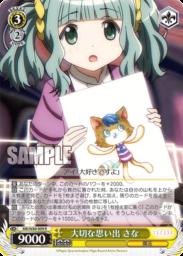 大切な思い出 さな(WS「BP アニメ版マギレコ 魔法少女まどか☆マギカ外伝」収録)