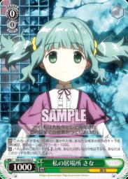 私の居場所 さな(WS「BP アニメ版マギレコ 魔法少女まどか☆マギカ外伝」収録)