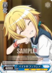 バイト中 フェリシア(WS「BP アニメ版マギレコ 魔法少女まどか☆マギカ外伝」収録)
