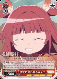 魔女に追われるかえで(WS「TD+ TVアニメ マギアレコード 魔法少女まどか☆マギカ外伝」収録)