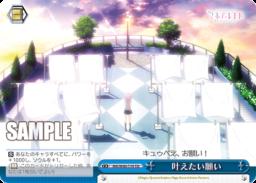 叶えたい願い いろは・クライマックス(WS「TD+ TVアニメ マギアレコード 魔法少女まどか☆マギカ外伝」収録)