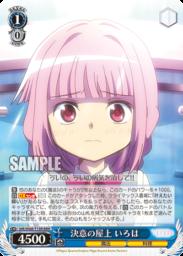 決意の屋上 いろは:トリプルレアRRRパラレル(WS「TD+ TVアニメ マギアレコード 魔法少女まどか☆マギカ外伝」収録)