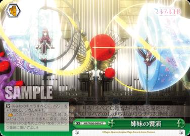 姉妹の饗宴 月咲&月夜・クライマックス(WS「BP アニメ版マギレコ 魔法少女まどか☆マギカ外伝」収録)