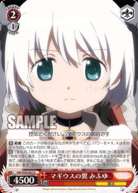 マギウスの翼 みふゆ(WS「BP アニメ版マギレコ 魔法少女まどか☆マギカ外伝」収録)
