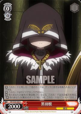 黒羽根(WS「BP アニメ版マギレコ 魔法少女まどか☆マギカ外伝」収録)