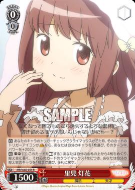 里見灯花(WS「BP アニメ版マギレコ 魔法少女まどか☆マギカ外伝」収録)