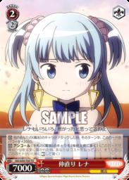 仲直り レナ(WS「TD+ TVアニメ マギアレコード 魔法少女まどか☆マギカ外伝」収録)