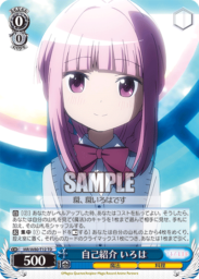 自己紹介 いろは(WS「TD+ TVアニメ マギアレコード 魔法少女まどか☆マギカ外伝」収録)