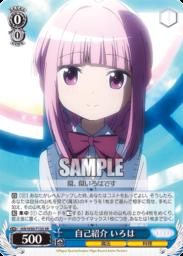 自己紹介 いろは:スーパーレアSRパラレル(WS「TD+ TVアニメ マギアレコード 魔法少女まどか☆マギカ外伝」収録)