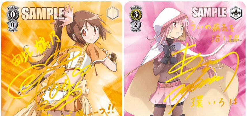 【サイン】WS「TVアニメ マギアレコード」収録のSPサインカード一覧まとめ!封入率はどうなる?