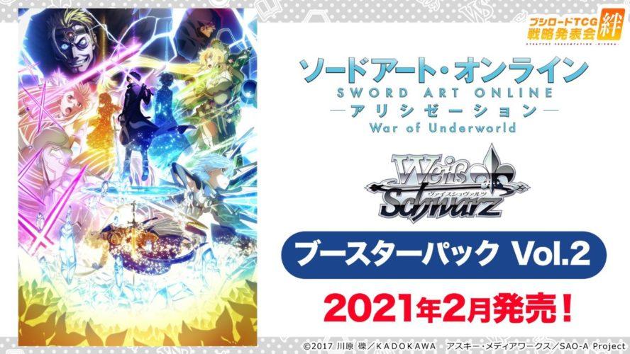 ヴァイスシュヴァルツ「SAOアリシゼーション Vol.2」が2021年2月に発売決定!