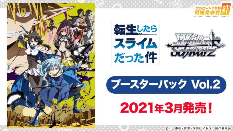 ヴァイスシュヴァルツ「転生したらスライムだった件 Vol.2」が2021年3月に発売決定!