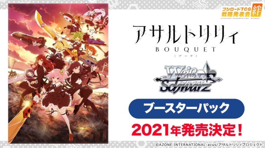 ヴァイスシュヴァルツ「アサルトリリィ BOUQUET」のブースターパックが2021年中に発売決定!