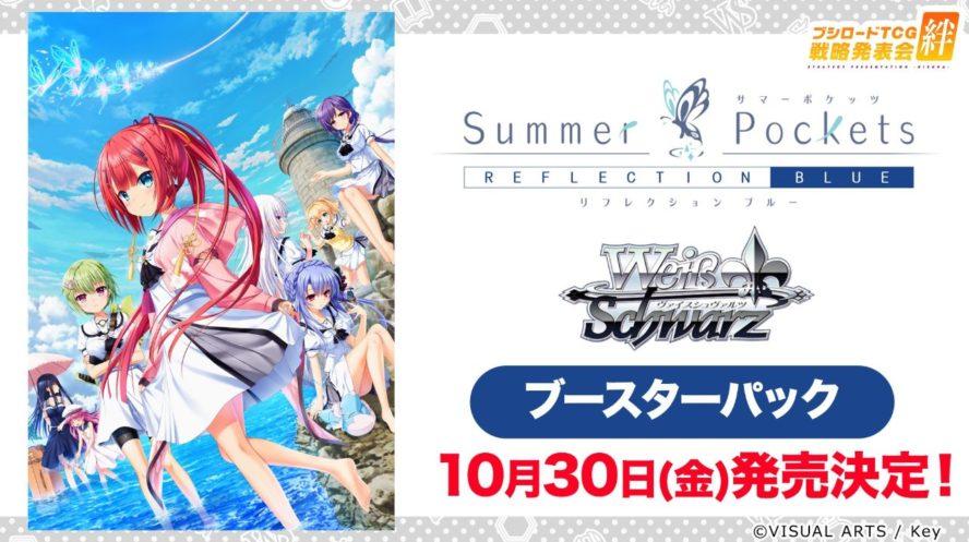 ブースターパック「Summer Pockets REFLECTION BLUE」の発売日が2020年10月30日に決定!