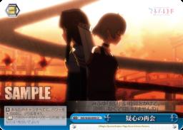 疑心の再会 やちよ・クライマックス(WS「BP アニメ版マギレコ 魔法少女まどか☆マギカ外伝」収録)