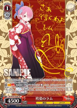 袴姿のラム(SPサイン版
