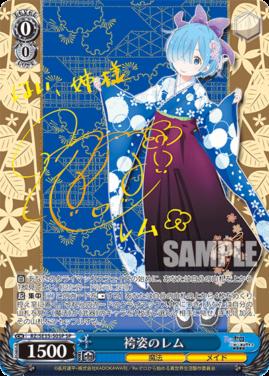袴姿のレム(SPサイン版